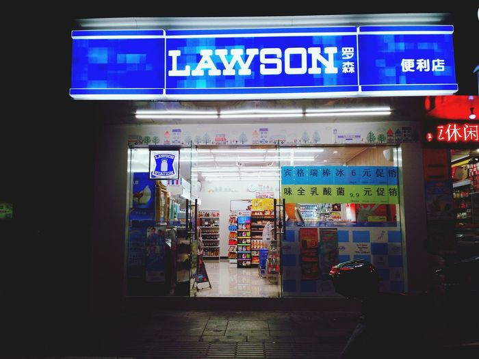 寧波で今からもローソンがありますよ! とても便利ね。よかったヽ(;▽;)ノ Lawson コンビニ ローソン 寧波 宁波 便利店 Convenience Store 24 Hours Streetphotography Ningbo