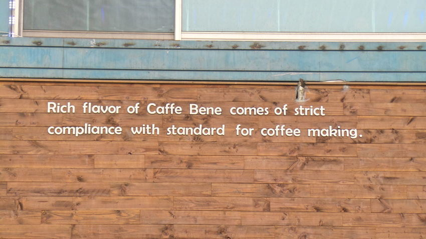Brown Caffe Bene Coffee Communication Compliance EyeEm Best Shots Flavor Information No People Rich Sign Standard Text Wall Wood Wood - Material Wooden Word Words