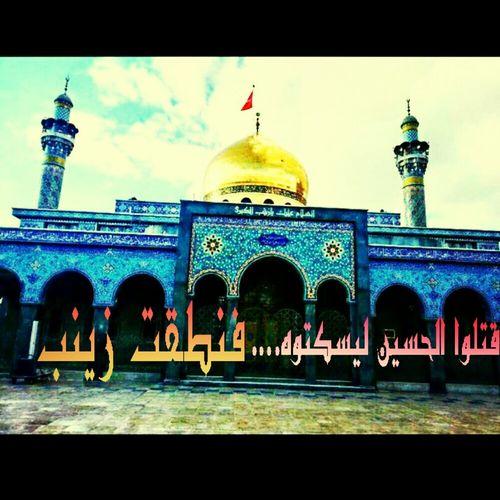 ويبقى_الحسين