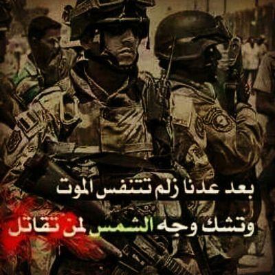 Iraq army الجيش العراقي