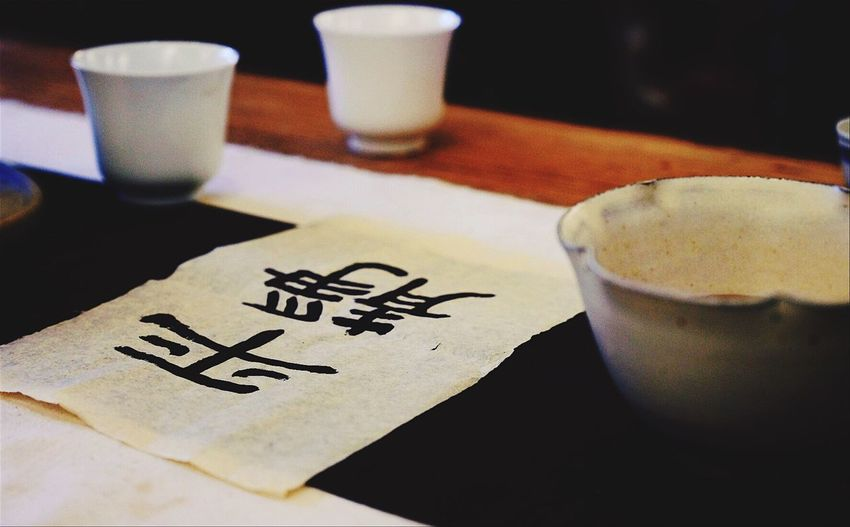 The highest realm of art is Zen spirit. Zen Tea Tea Ceremony