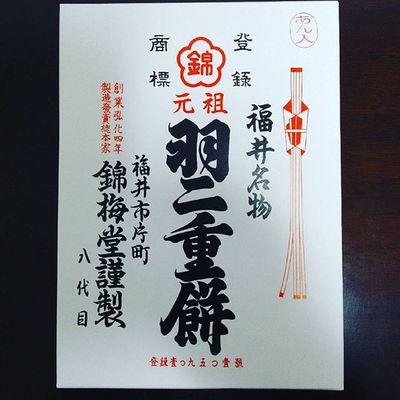Habutaemochi Japanesesweets Fukui Japaneseculture Japan Japaneseculture