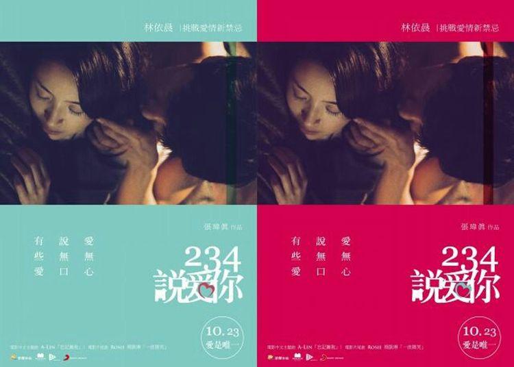沛薰:『我只是覺得我很賤。』寶姐:『你只是愛上他了。』這是電影裡面我很喜歡的一段話。不得不說依晨把內心戲與角色詮釋的很到味!然後秦昊真的好帥噢😍😍😍 Another Woman Ariel Lin QinHao Fourth Romance Movie Emotional Scene 203040 Summer Actress A Midsummer Night's Dream