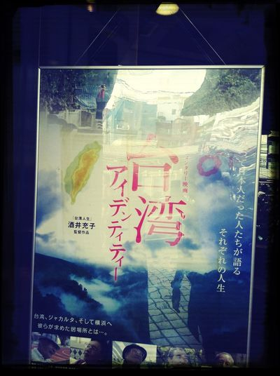 Movies Taiwan
