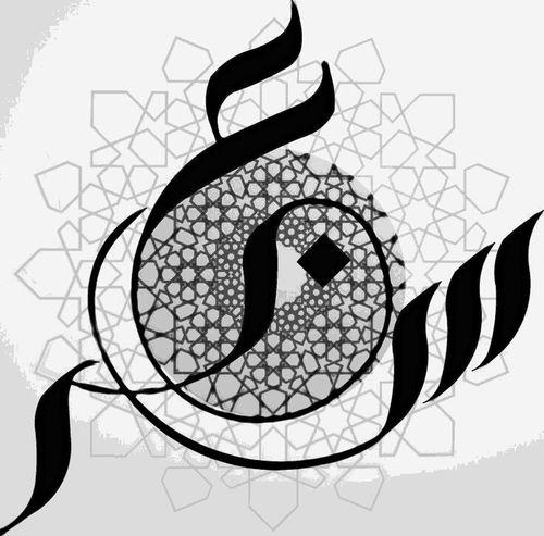 Arabic Calligraphy My Art Work Logo Design
