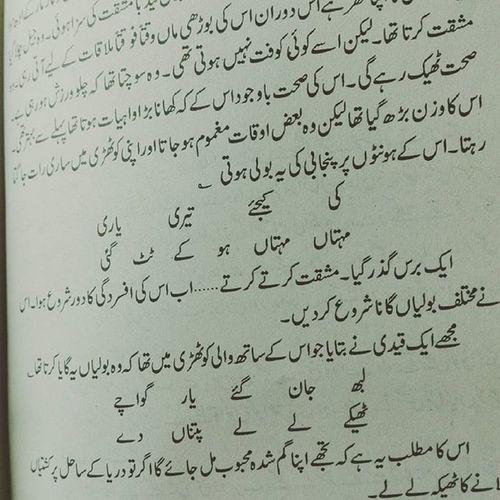 Urdu Rendom Punjabi Icanrelate