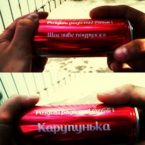 I love Coca-Cola 👑💖💋😄Моя личная! Моякокакола Киев Ilovecocacola Mycocacola