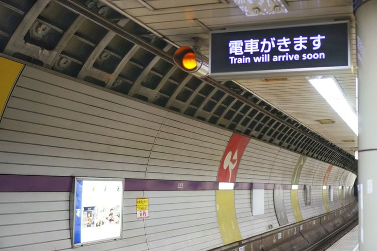 Inaricho to Sendagi Tokyo Metro Nezu Shrine Train Tracks Text