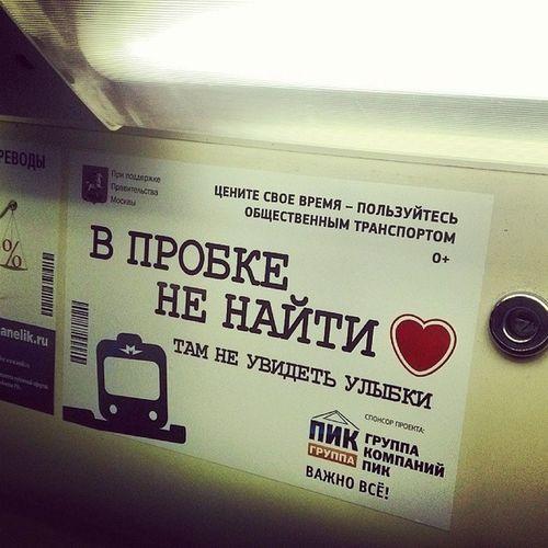 Москва  улыбка  метро  хуета