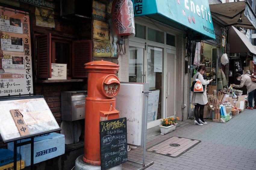 人形町/Ningyocho Cityscape Fujifilm FUJIFILM X-T2 Fujifilm_xseries Japan Japan Photography Ningyocho Street Street Photography Streetphotography Tokyo X-t2 人形町 東京 ポスト TOWNSCAPE 店 Retail Store