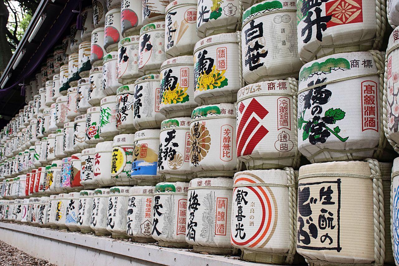 Close-Up Of Sake Barrels