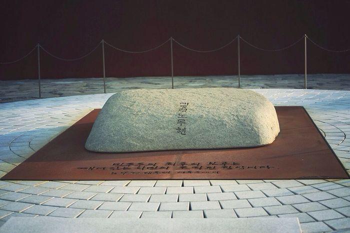 노무현 Rohmoohyun 봉하마을