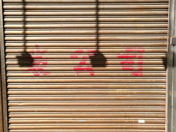 Backgrounds Full Frame Metal Red Pattern Textured  No People Outdoors Day Hong Kong Tsim Tsa Tsui Shutter Door Shadows Chinese Characters The City Light Break The Mold