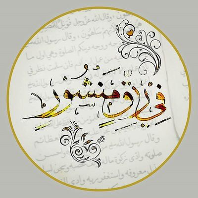 Calligraphy53 Arabiccalligraphy Kitaab Manshoor Quran Aayah Arabicart Photoshop Gurratulmajalis Ashara 1437H Khatt Unvaan «في رق منشور» And it is mentioned in the book.. that is renowned throughout.. Ashara Gurratul Majalis 1437h 7mi tareekh unvaan