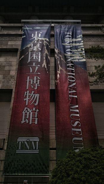 東京国立博物館 Tokyo National Museum Tokyo Street Photography Tokyo,Japan Tokyo EyeEm Best Shots EyeEm Best Edits