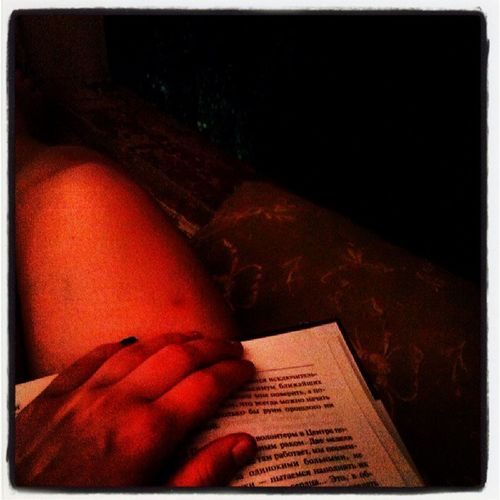 пришла домой,читаю