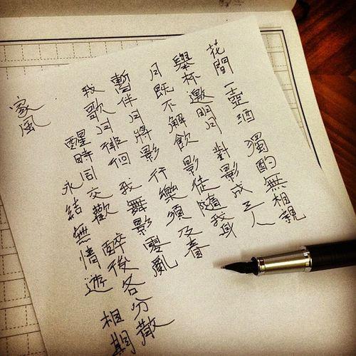 Art Chinese Fountainpen 李白 Libai 唐詩