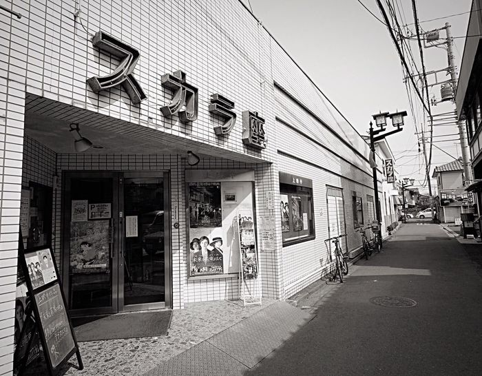movie theater 🎦 https://youtu.be/tKMOhW_oO1Q Building Exterior Architecture Built Structure Movie Theater 映画館 Short Trip 小旅行 KAWAGOE 川越 Koedo 小江戸 Japan Photography Japanese Culture Japanese Landscape Japanese Architecture Japanese Style Retro Style Monochrome Photography 白黒 Monochrome Olympus Om-d E-m10