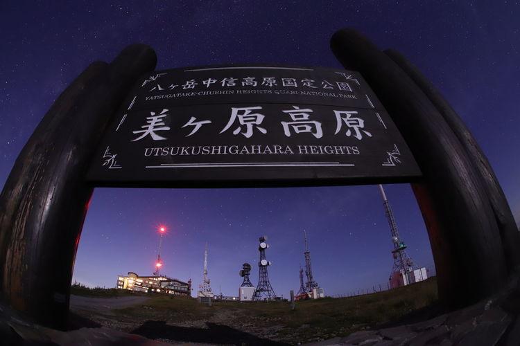 暑いから夜活ばかり・・・でも久しぶり😅 銀河鉄道の夜♪ 鉄塔♡Love Moonlight Astronomy Star - Space Business Finance And Industry Sky Landscape Space And Astronomy Galaxy