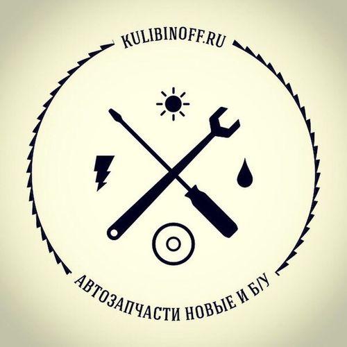 Kulibinoff.ru - автозапчасти новые и б/у. Kulibinoff авторазборка автозапчасти First Eyeem Photo