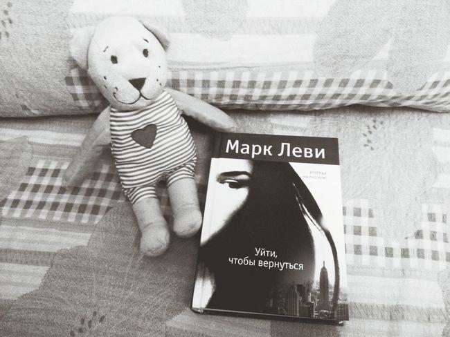 читаю Reading Marc Levy