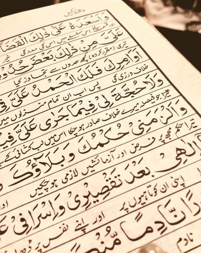 Dua'e Kumail Dua Hazrat Ali