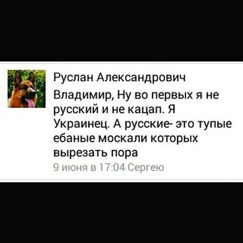 """Похоже интернет читать становится с каждым днём противнее и противнее. Ну как можно ТАКОЕ писать и под детским мультсериалом выложить. В детской группе! И так нагло высказывать расовую ненависть. Чем украинцы лучше? Ставят себя царями, хотя ещё немного и исчезнет Украина. Там идёт медленно но верно моральное разложение. Такое писать может только больной на головушку """"человек"""". Могу констатировать только одно: """" Маразм крепчает, господа! Так и хочется сказать: """"остановите землю, я сойду""""... ОстановитеЗемлюЯСойду Наболело БогомБрошенныйМир МаразмКрепчает Моралофаг ИЧто?"""