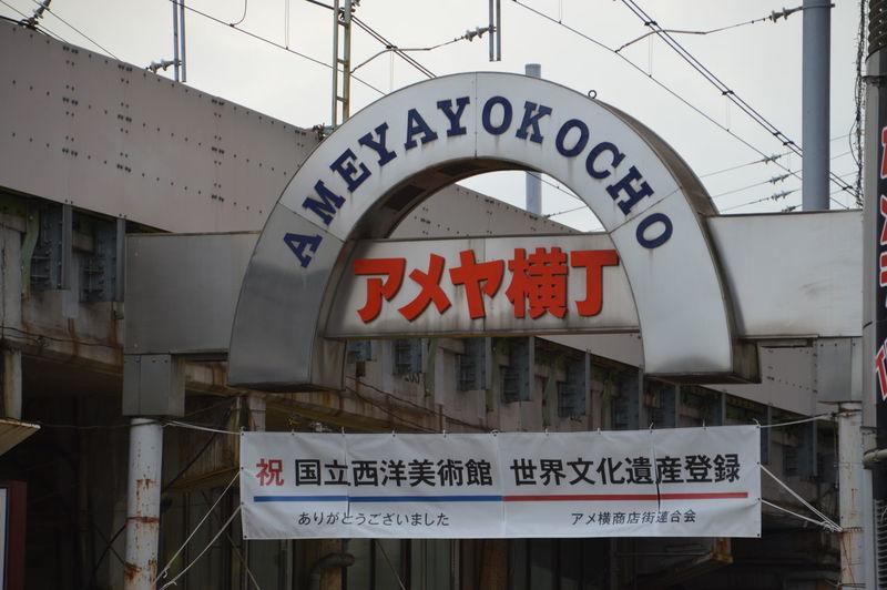 Ameyayokocho Information Japan Market Sign Signboard Text Tokyo