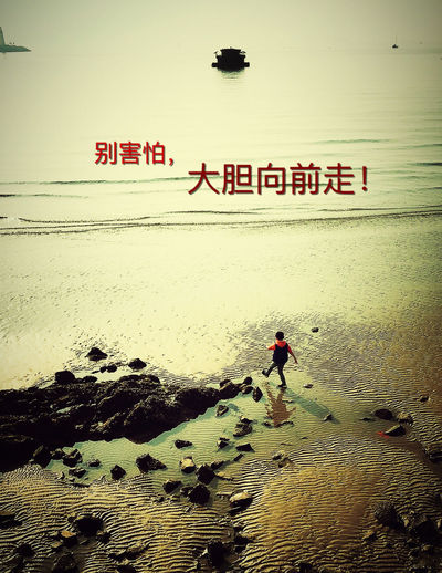 Don't Afraid Walking On The Beach SuccessfulDay