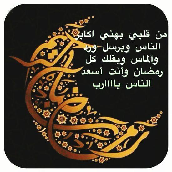 Ramazanın mübarek olsun