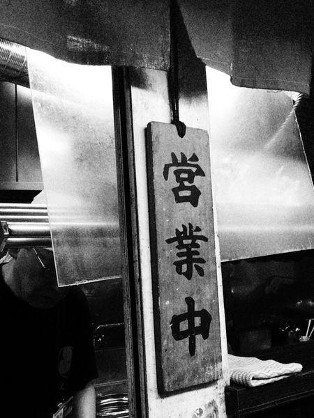 地下鉄 銀座線 浅草駅改札そばにある、蕎麦屋『文殊』。日本一古い地下街にあります。 アナゴ天 そばを頼みましたが、440円で丼からはみ出る程のアナゴで驚きました😱 Old Noodle Shop Signboard Open Japanese Food Japanese Culture Japanese Soba Noodle Asakusa Tokyo Hello World