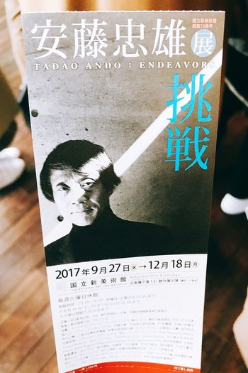 Architecture Tadao Ando 安藤忠雄 Close-up No People Day High Angle View Communication Western Script Text