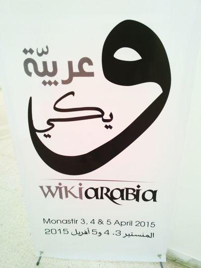 Prochainement ....à Monastir Clibre A7kili Wikimedia WikiArabia