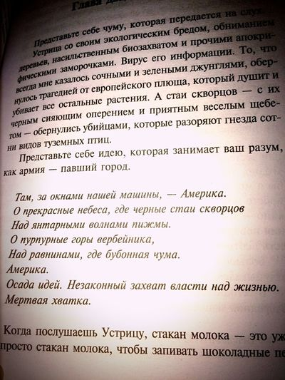 Books ♥ Chuckpalahniuk Lullaby 📚