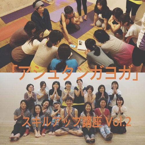 2月29日(月) 19:30〜21:30 アシュタンガヨガ スキルアップ講座Vol.2 Ashtangayoga Yoga Space Siddhi スキルアップ講座 Hono Hono Yoga ヨガ