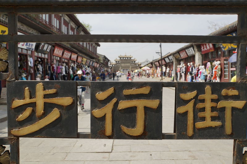 Pedestrian Zone in China Architecture Bridge - Man Made Structure Built Structure China Chinese Characters City Crowd Day Indoors  Large Group Of People Men Pedestrian Zone People Text Xingcheng