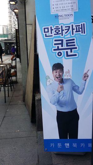 So happy to see Kim Jong Min in an advertisement Koyote 2 Days 1 Night K Celebrity K Singer Seoul Southkorea Seoulspring2017