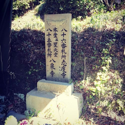 Prayer Pilgrimage 日本 巡礼 石標 志度寺 八栗寺 四国 香川 八十八ヶ所 2016 March Spring Walk