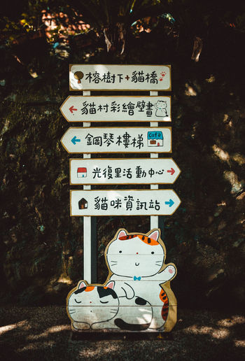 Lost in Houtong cat village, New Taipei City Autumn Cat Village Communication Houtong Cat Village Information Sign New TaipeiCity Night No People Outdoors Stack Taipei Taiwan Text Variation
