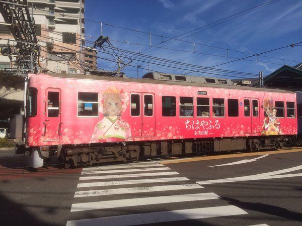 Taking Photos Streetphotography Keihan Line Train