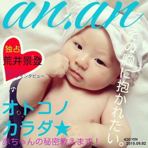景登 息子 男の子ママ Baby Boy Eito 8 Anan 表紙 Baby ❤ 雑誌