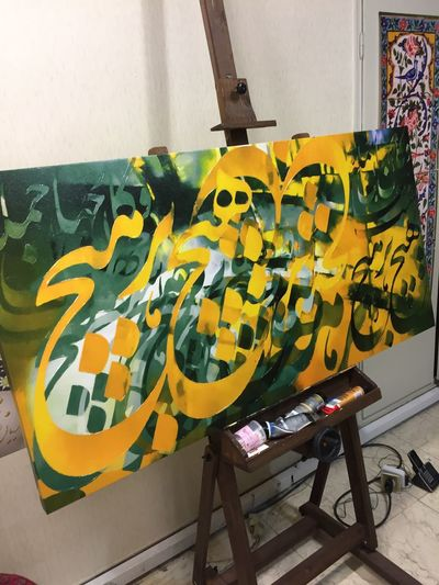 Yellow Ahmadgholizadeh Chargosh احمدقلیزاده چارگوش