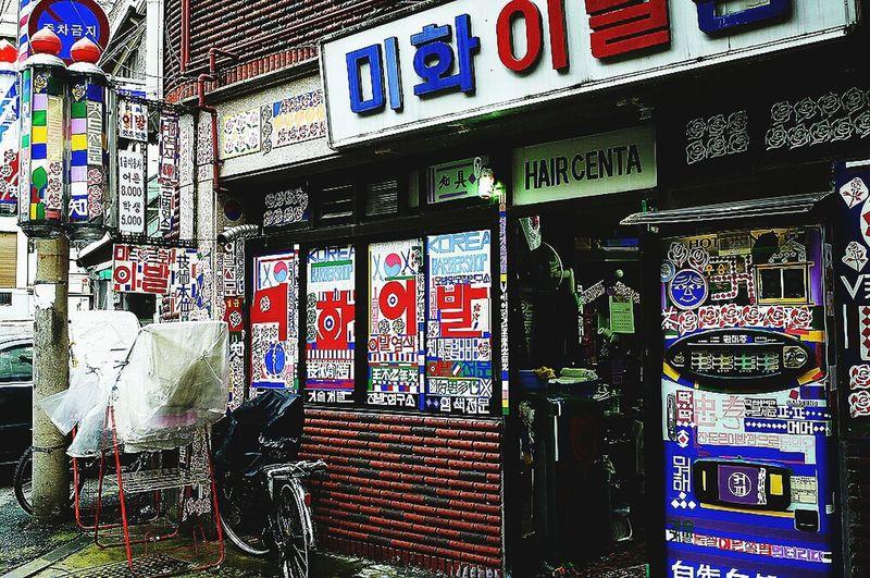 Barbershop Color Classic Street Downtown @korea seoul ihwa-dong