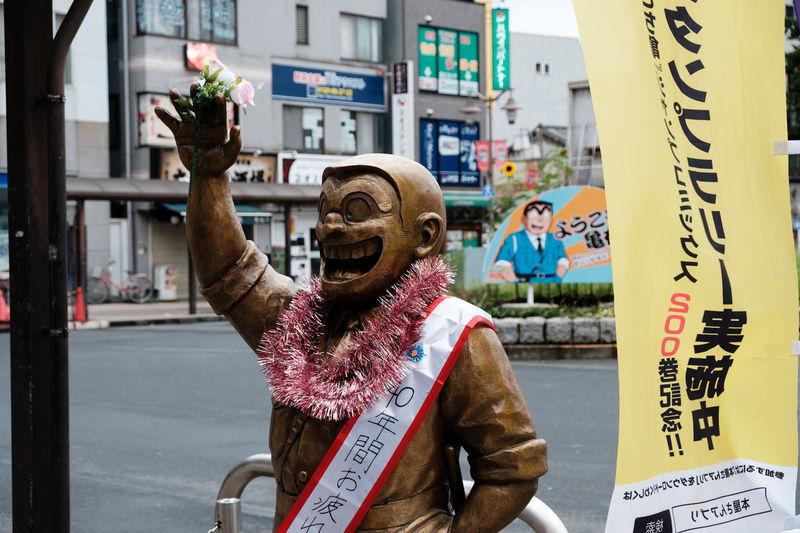 亀有/Kameari Fujifilm FUJIFILM X-T2 Fujifilm_xseries Japan Japan Photography Kameari Kochikame Ryo Tokyo X-t2 こち亀 下町 両さん 両津勘吉 亀有 日本
