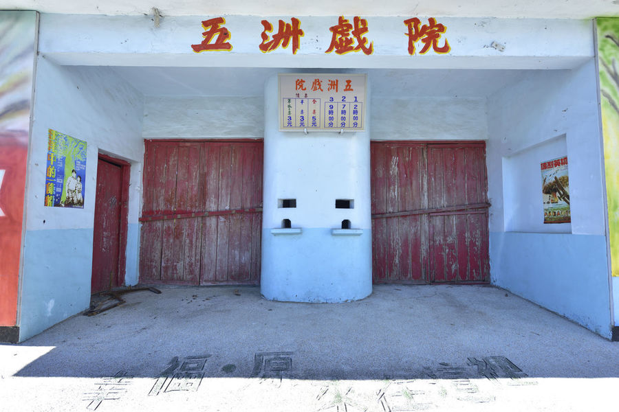 Architecture Building Exterior Built Structure Day Door Entrance Entry No People Outdoors 五洲戲院 古蹟 台東 懷舊 戲院 旅行 旅遊 景點 池上鄉 老 觀光 電影院
