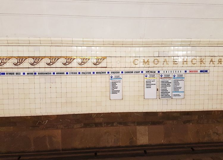 subway Moscow. Smolenska station Russia Moscou Lenin Russian Architecture Smolensk Metro Stalin Ussr Art Undermoscow Soviet Moscow Soviet Era Subway Subway Station Smolenskaya Smolenska Station Subway Platform Platform Information Sign Signboard Directional Sign