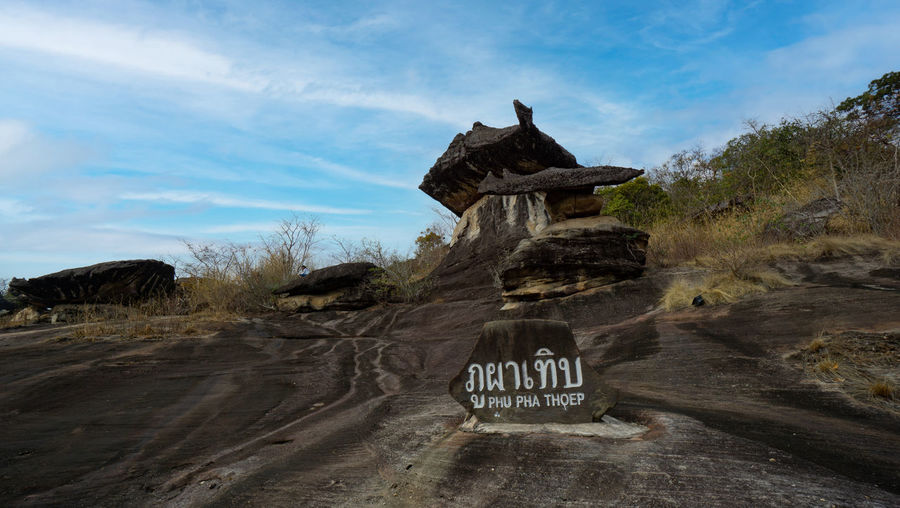 Information sign on rock