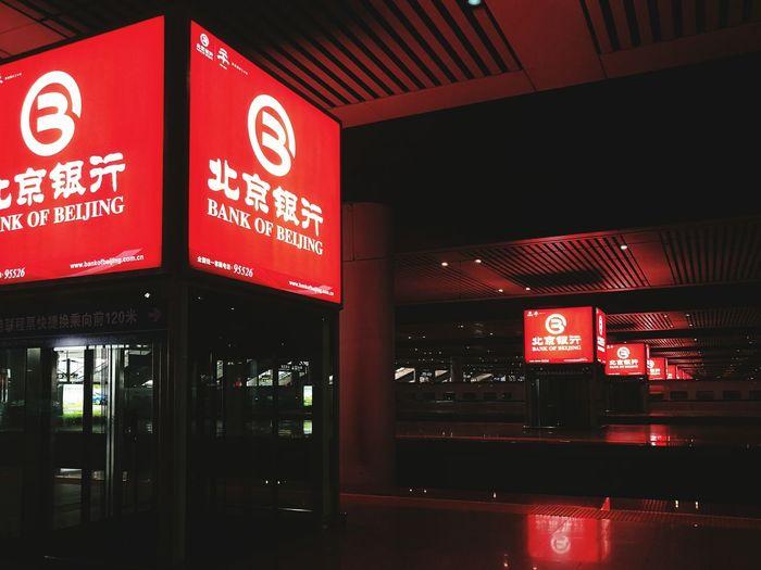 Nanjing Beijing Red
