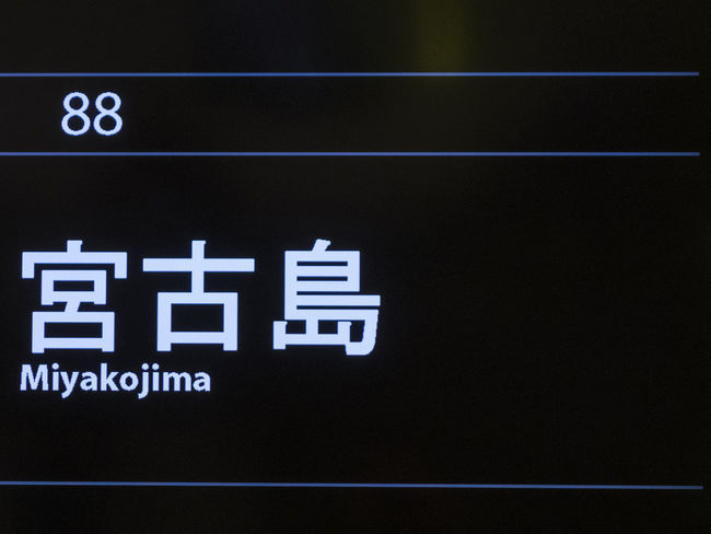 Signboard reading Miyakojima, Japan Airport Baggage Claim Black Background Blue Close-up Day Destination Illuminated Indoors  Island Japanese Culture Japanese Language Kanji Miyako Miyakojima No People Okinawa Pacific Pacific Ocean Signboard Technology Tropical Tropical Paradise