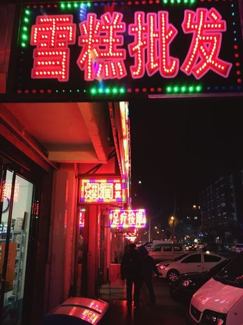 其實這裡的滿街霓虹燈ㄧ點也不特殊,都是一般的商店餐廳罷了 四平風情 EyeEm Siping Enjoying Life Traveling Landscape Taking Photos Streetphotography Street Landscapes